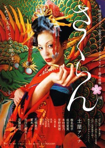 mika ninagawa film sakuran di mika ninagawa oggi al film festival di roma
