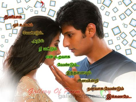 davit tamil movie feeling line kavithai in tamil about nature facebook image share