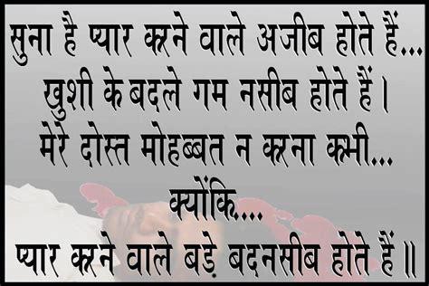 Hindi Shayari Image | hindi shayari love in english image photo funny sad sms