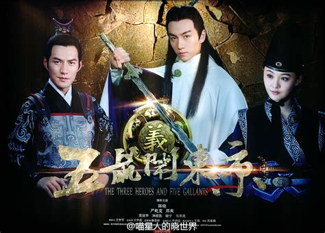 Three Heroes And Five Gallants The Three Heroes And Five Gallants 五鼠闹东京
