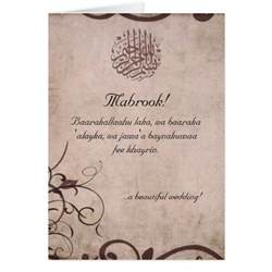 islamic vintage dua congratulations wedding card zazzle