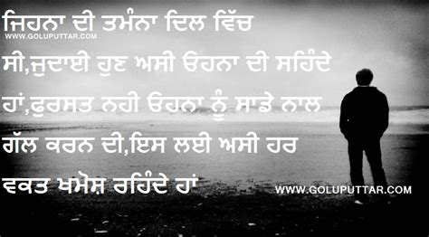 sad punjabi status new calendar template site funny quotes facebook status punjabi image quotes at