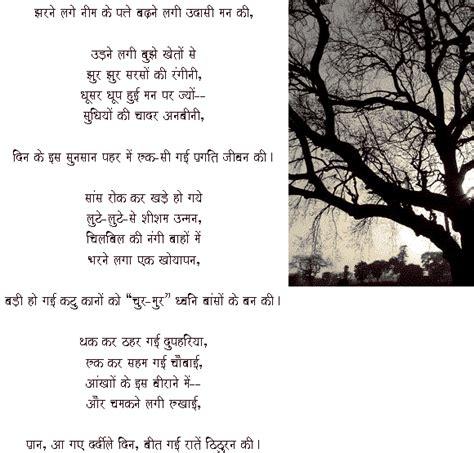 hindi poets biography in hindi language dupaharia kedar nath singh life and times poems by kedar