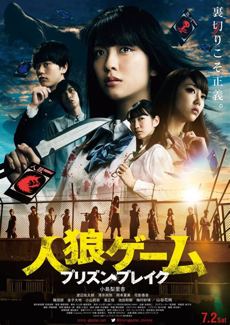 dramanice japanese movie the werewolf game prison break at dramanice