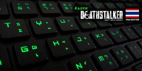 Razer Deathstalker Essential Deathadder 2013 แนะนำค ย บอดก บเมาส gaming ท คร บงบไม เก น5000
