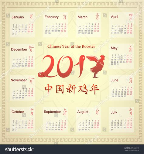 new year of the rooster 2017 calendar translation