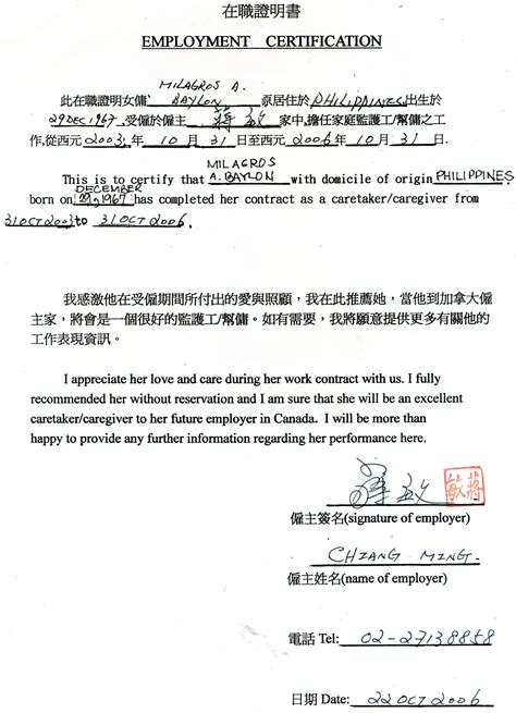 certification letter for domestic helper resume for domestic helper reimbursement best free