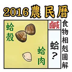Fortune Calendar 2016 Fortune Calendar Creators Stickers