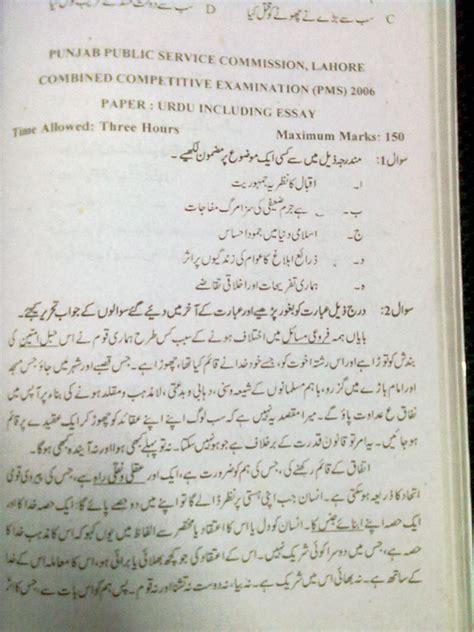 How To Write Essay In Urdu by Free Urdu Essays For Students Fast Help Www Apotheeksibilo Apotheek Sibilo