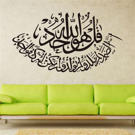 Islamic Muslim Arabic Bismillah Quran Calligraphy Wall | islamic bismillah muslim art calligraphy arabic wall