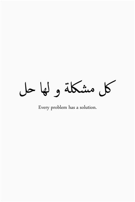 tattoo in dream islam every problem has a solution my edits pinterest