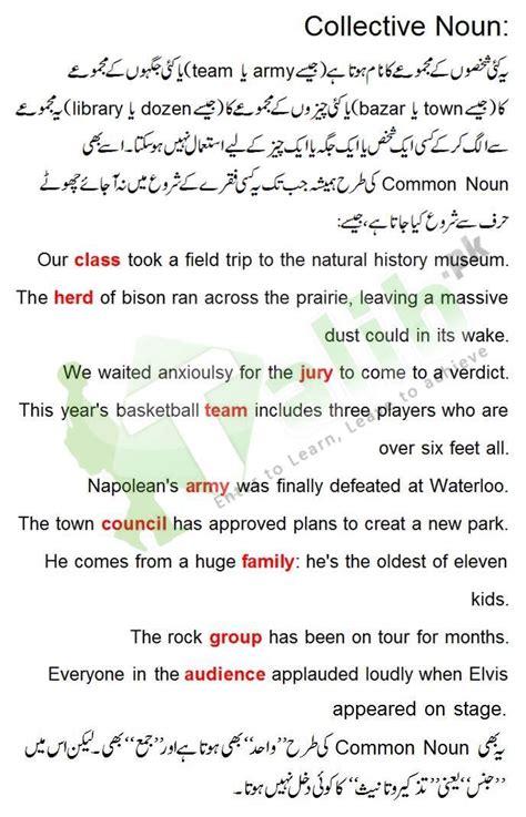abstract nouns definition collective noun and abstract noun definition in urdu with