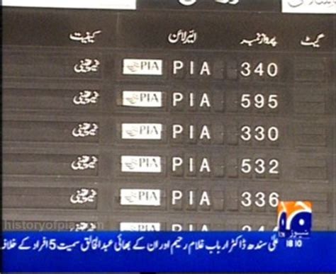 pia flights suspended/delayed ground engineers go on