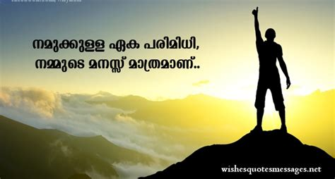 malayalam motivational messages malayalam quotes about life for facebook whatsapp 100