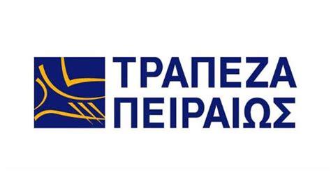 bank of piraeus αρχείο piraeus bank logo jpg βικιπαίδεια