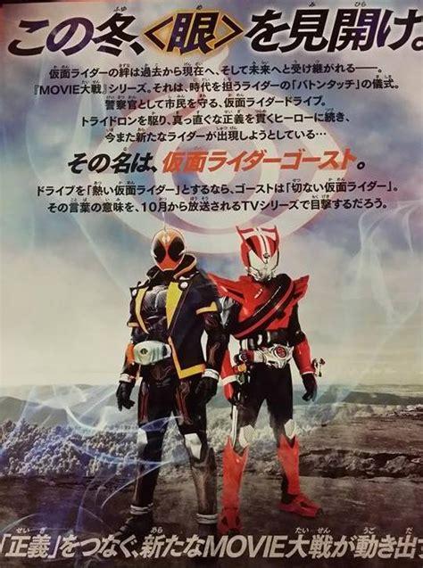 drive in movie jakarta harits tokusatsu blog tokusatsu indonesia kamen rider