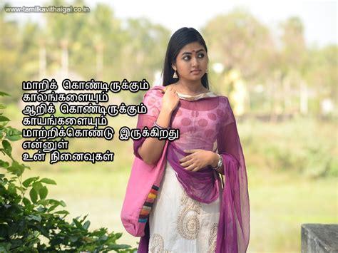 images of love in tamil love kavithai in tamil tamil kavithaigal tamil kavithaigal