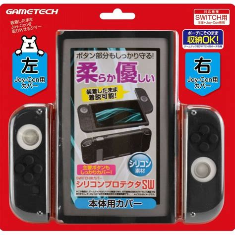 Nintendo Switch Black silicon protector for nintendo switch black