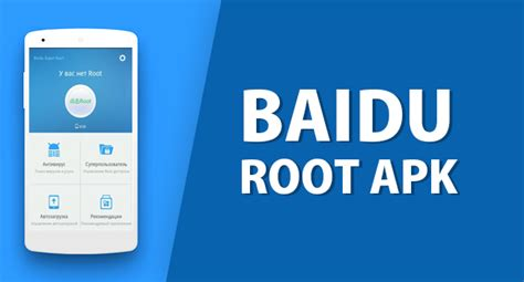 baidu root apk free v2 8 6 baidu root app for android pc - Root Apk