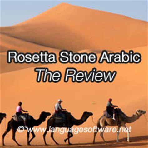 rosetta stone hindi review rosetta stone arabic review