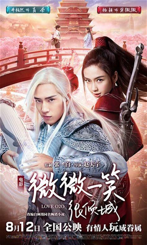 film love o2o photos from love o2o 2016 movie poster 2 chinese movie