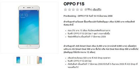 Intip Disney For Oppo F1s ais เป ดราคา oppo f1s แล วท 9 990 บาท พร อมโปรลดค า
