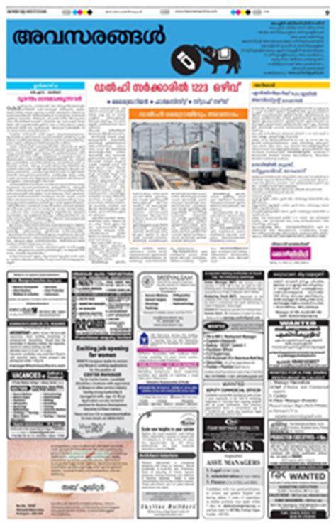 malayala manorama newspaper advertisement rates, rate card