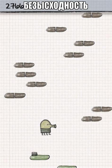 doodle jump how to survive ufo abduction doodle jump космос футбол