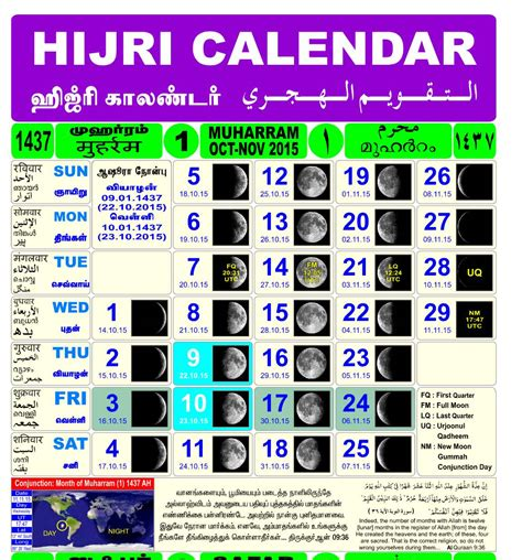 I S D Calendar Islamic Month Discussions In Hijri Calendar For