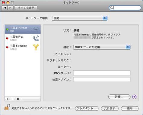 Mac Mba Program by 会員サポート Gt Nifty コミュファ光の設定方法 Pppoe接続 Mac Os X Nifty