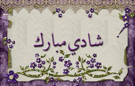 Duwa Poetry For Shadi Card by Shadi Mubarak Page 3 Tafreeh Mela Urdu