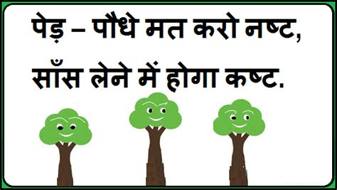 Ped Bachao Essay by पर य वरण क महत त पर प र रक कथन Save Environment Quotes In अच छ स च