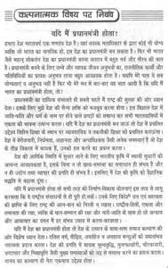 If I Were Prime Minister Of India Essay by 10066