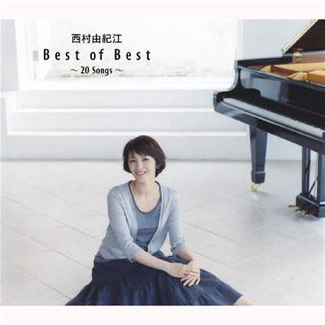 best of 20 best of best 20 songs 西村由紀江 hmv books yccs 10041