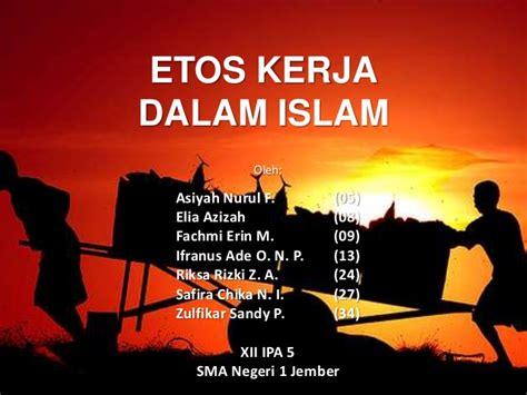 etos kerja  islam
