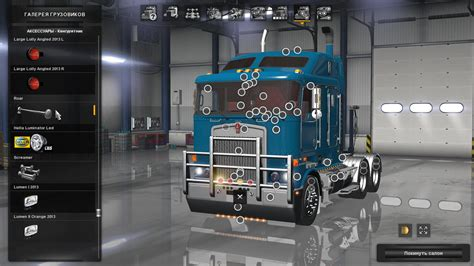 all truck light accesories for all trucks v1 0 v1 4 x for ats
