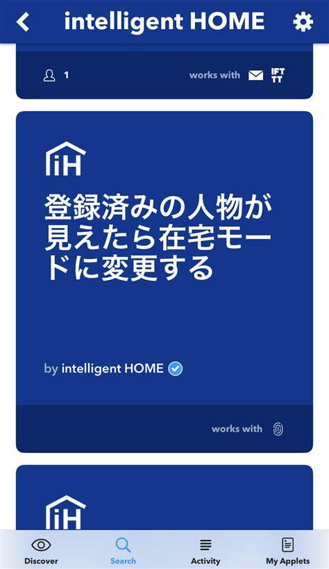 スマホやスマートスピーカーで家電操作 ドア 窓をセンサー検知 iotスマートホーム化できる インテリジェントホーム