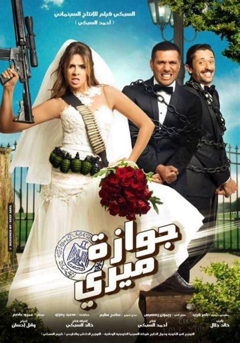 film comedy egyptian 2015 مشاهدة فيلم جوازة ميري بجودة hd سينما فور اب