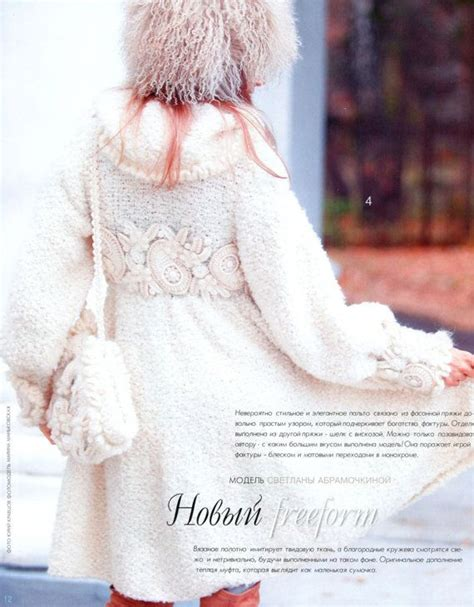 russian knitting patterns russian crochet knitting patterns book lace cardigan