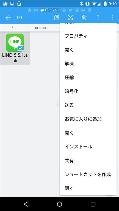 onedrive apk の4980円タブレット に playストア限定アプリをインストールする方法 engadget 日本版