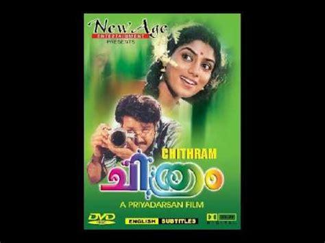 movie theme music youtube chitram evergreen malayalam movie theme music youtube