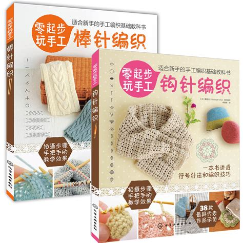 Buku Impor 2pcs Knitting Needle Crochet Pattern Book Self Lea 1 kait buku beli murah kait buku lots from china kait buku