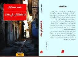 frankenstein in baghdad a novel books oneworld penguin to publish translation of