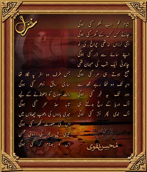urdu poetry precious poetry