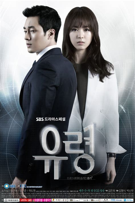 film drama korea ghost ghost superb drama no romance just a straight out