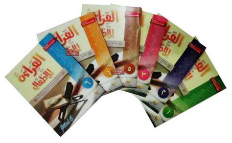 Best Seller Al Quran Belajar Metode Lengkap Mempelajari Al Quran metode belajar membaca alquran al qira ah lil athfaal toko buku islam mushaf buku anak