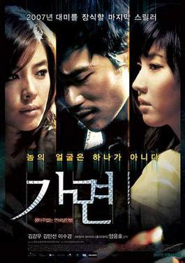 film korea close my eyes rainbow eyes wikipedia