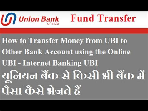 can i transfer money from bank to bank how to transfer money from ubi to other bank account using