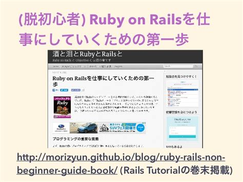 blogger rails tutorial ぼくのかんがえたさいきょうの rails スタートダッシュ