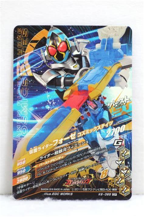 Rhs Kamen Rider Fourze Cosmic ganbarizing cp k6 065 kamen rider fourze cosmic states
